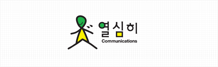 열심히 Communications